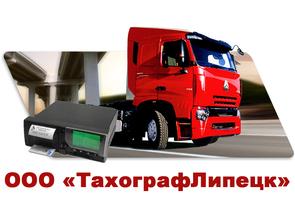 Тахографы в Липецке уже 3 года. Мнения водителей грузовиков.